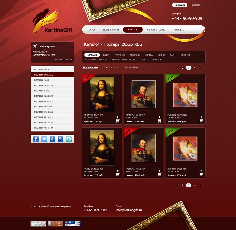 kartina_gift_katalog