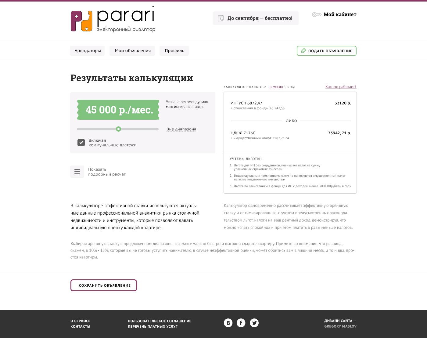 PARARI-31.01.14-CALC-RESULTS