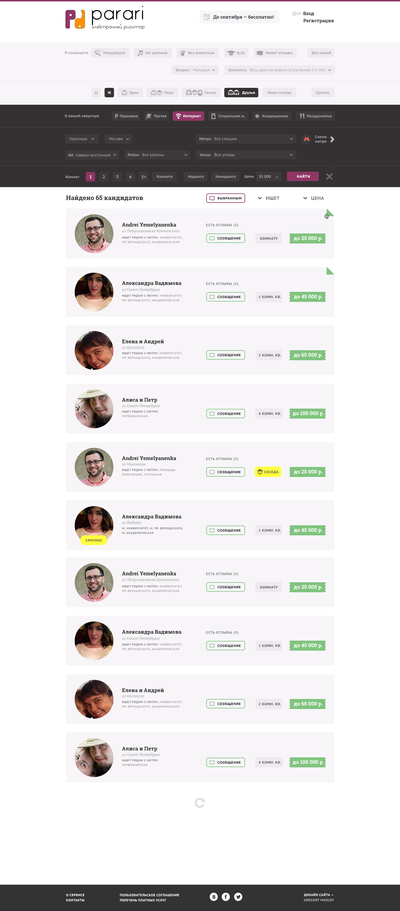 PARARI-31.01.14-PEOPLE-SEARCH-FULL