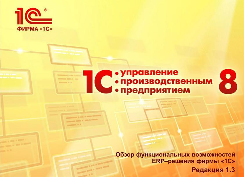 Внедрение 1С УТ 10.3 в интернет магазин крепежа