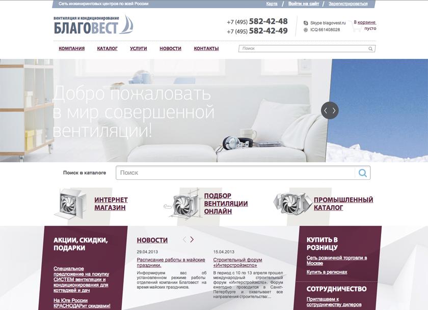 Продвижение сайта вентиляционной компании
