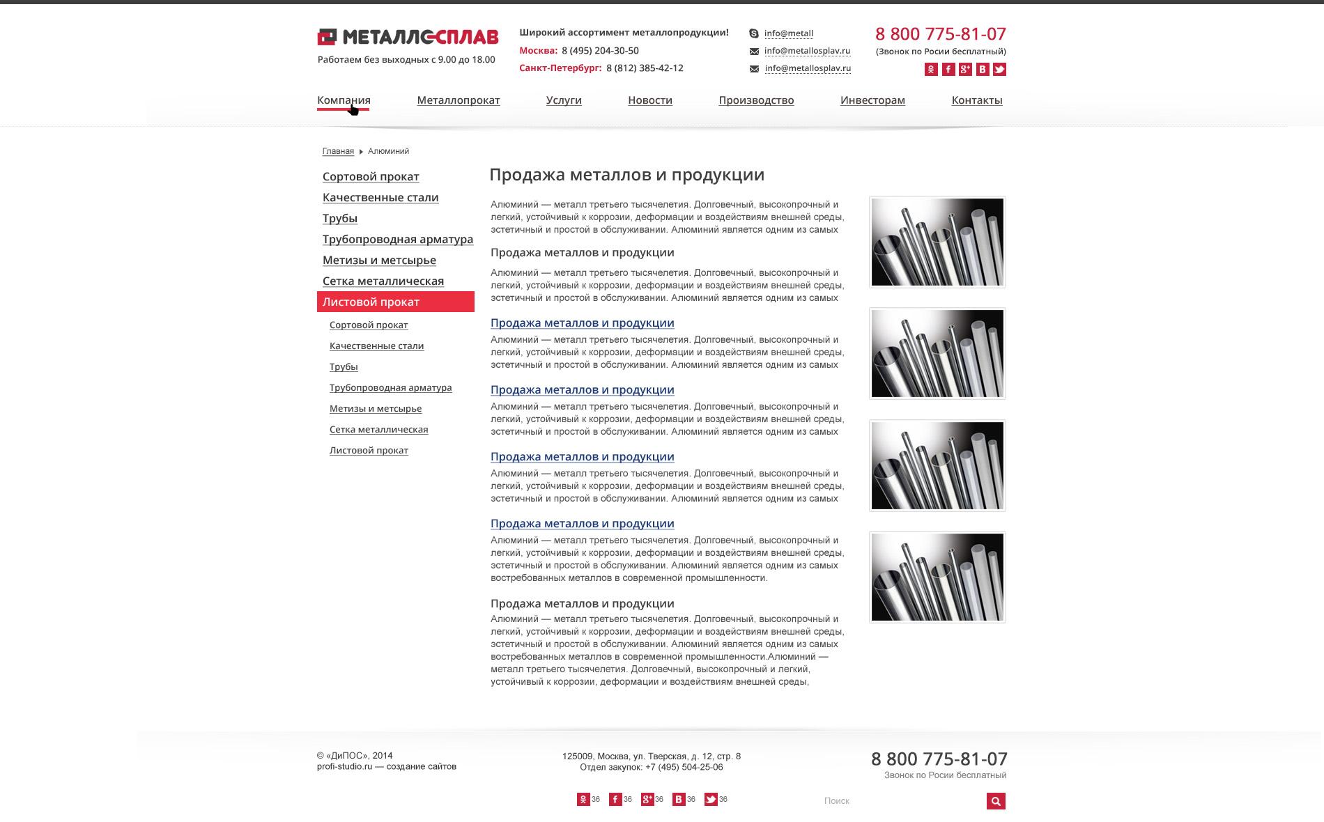 metalosplav_katalog